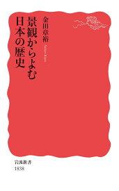 景観からよむ日本の歴史 (岩波新書 新赤版 1838) [ 金田 章裕 ]