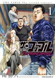 ザ・ファブル The second contact(1) (ヤンマガKCスペシャル) [ 南 勝久 ]