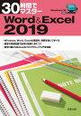30時間でマスター Word&Excel2019 Windows10対応 [ 実教出版企画開発部 ]