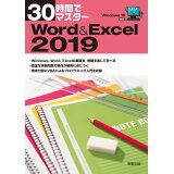 30時間でマスター Word&Excel(2019)