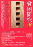 貧困研究(vol.10)