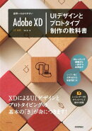 Adobe XD UIデザインとプロトタイプ制作の教科書
