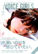 B.L.T. VOICE GIRLS(vol.36)