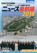 ニュース最前線(2019(2020受験用))