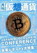月刊仮想通貨(Vol.6)