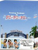 PU-PU-PU- DVD-BOX