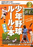 いちばんわかりやすい少年野球「ルール」の本 (Gakken sports books)
