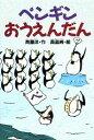 ペンギンおうえんだん (どうわがいっぱい) [ 斉藤洋 ]