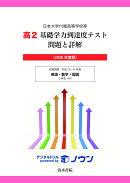 日本大学付属高等学校等 高2 基礎学力到達度テスト 問題と詳解 2020年度版