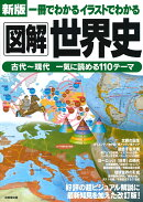 新版 一冊でわかるイラストでわかる図解世界史