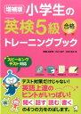 増補版小学生の英検5級合格トレーニングブック