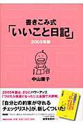 書きこみ式「いいこと日記」(2005年版)