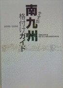 さすが南九州格付けガイド(2005-2006)