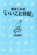 書き込み式「いいこと日記」(2008年版)