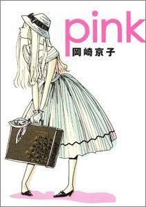 pink新装版 [ 岡崎京子 ]