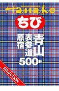 青山・表参道・原宿500軒