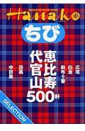 恵比寿・代官山500軒