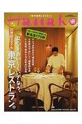 21世紀スタイル・東京レストラン。