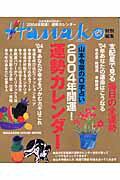 山本令菜の0学占い2004年開運!運勢カレンダ-
