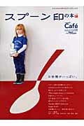 Hanako&HanakoWest特別編集 Cafe スプーン印の本