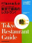 東京で最高のレストラン!