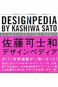 デザインペディア