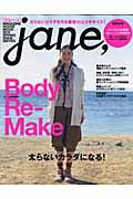 Jane,(2010 spring)