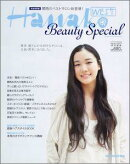 Hanako WEST Beauty Special