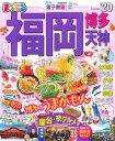 まっぷる福岡('20) 博多・天神 (まっぷるマガジン)