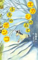 エカシの森と子馬のポンコ