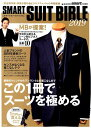 SMART SUIT BIBLE(2019) この1冊でスーツを極める (e-MOOK smart特別編集)
