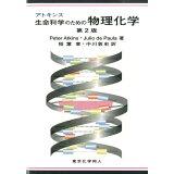 アトキンス生命科学のための物理化学第2版