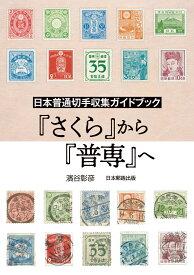 日本普通切手収集ガイドブック 『さくら』から『普専』へ [ 濱谷 彰彦 ]