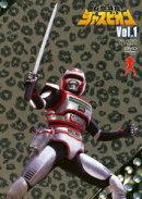 巨獣特捜ジャスピオン Vol.1