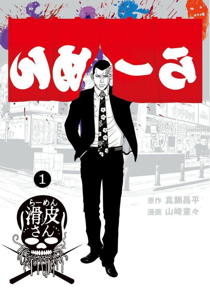 闇金ウシジマくん外伝 らーめん滑皮さん 1 (ビッグ コミックス〔スペシャル〕) [ 真鍋 昌平 ]