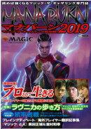 マジック:ザ・ギャザリング超攻略! マナバーン2019