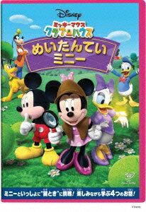 ミッキーマウス クラブハウス/めいたんていミニー 【D...