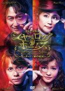 ミュージカル「シャーロック ホームズ 〜アンダーソン家の秘密〜」