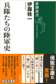 兵隊たちの陸軍史 (新潮選書) [ 伊藤 桂一 ]