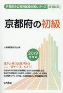 京都府の初級(2019年度版)