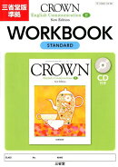 CROWN English Communication 2 WORKBOOK SNew Edit