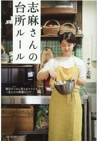 志麻さんの台所ルール 毎日のごはん作りがラクになる、一生ものの料理のコツ [ タサン 志麻 ]