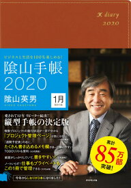 ビジネスと生活を100%楽しめる! 陰山手帳2020(茶) [ 陰山 英男 ]