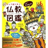 キャラ絵で学ぶ!仏教図鑑