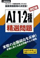 工事担任者AI 1・2種精選問題改訂版