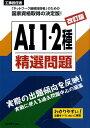 工事担任者AI 1・2種精選問題改訂版 [ リックテレコム ]