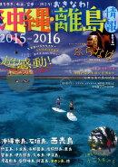 沖縄・離島情報(2015-16)
