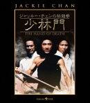 ジャッキー・チェンの秘龍拳/少林門【Blu-ray】