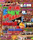 ぱちんこオリ術メガMIX(vol.34) (GW MOOK)
