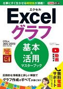 Excelグラフ 基本&活用マスターブック